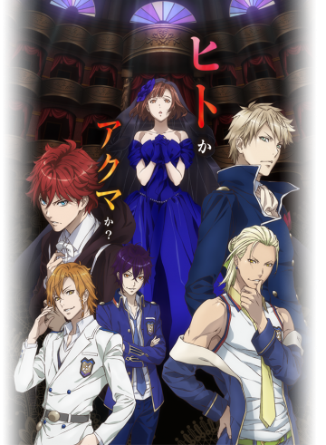 Dance with Devils Francais Saison 1 Episode 2