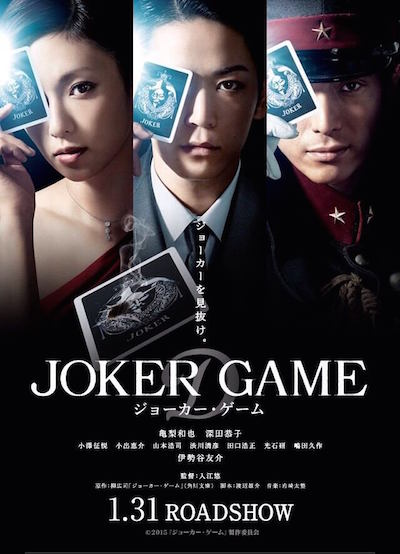 [MANGA/ANIME/FILM/ROMAN] Joker Game C4t0