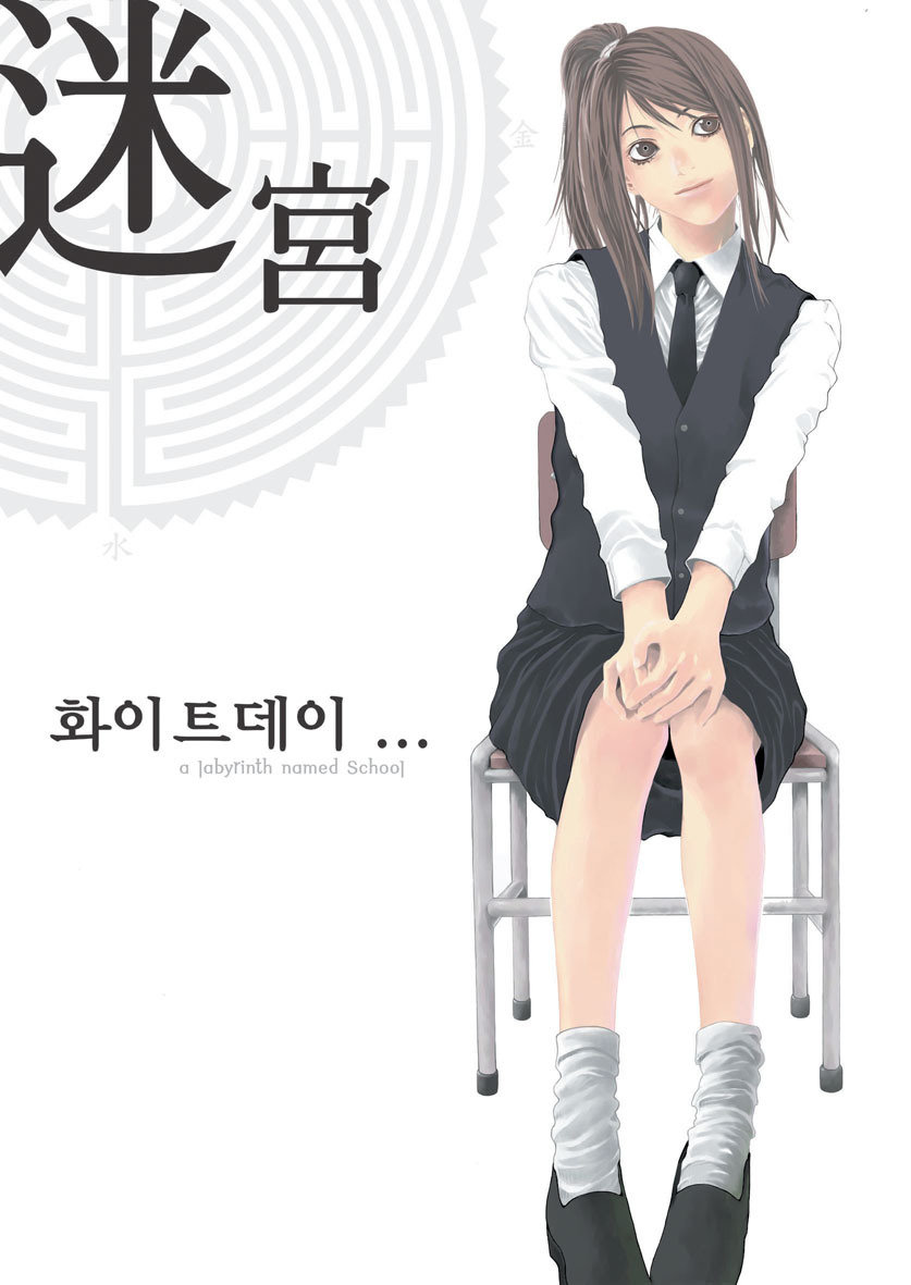 White Day, A Labyrinth Named School