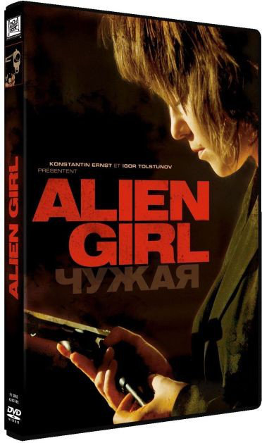 The Alien Girl [PAL MULTI DVD-R]
