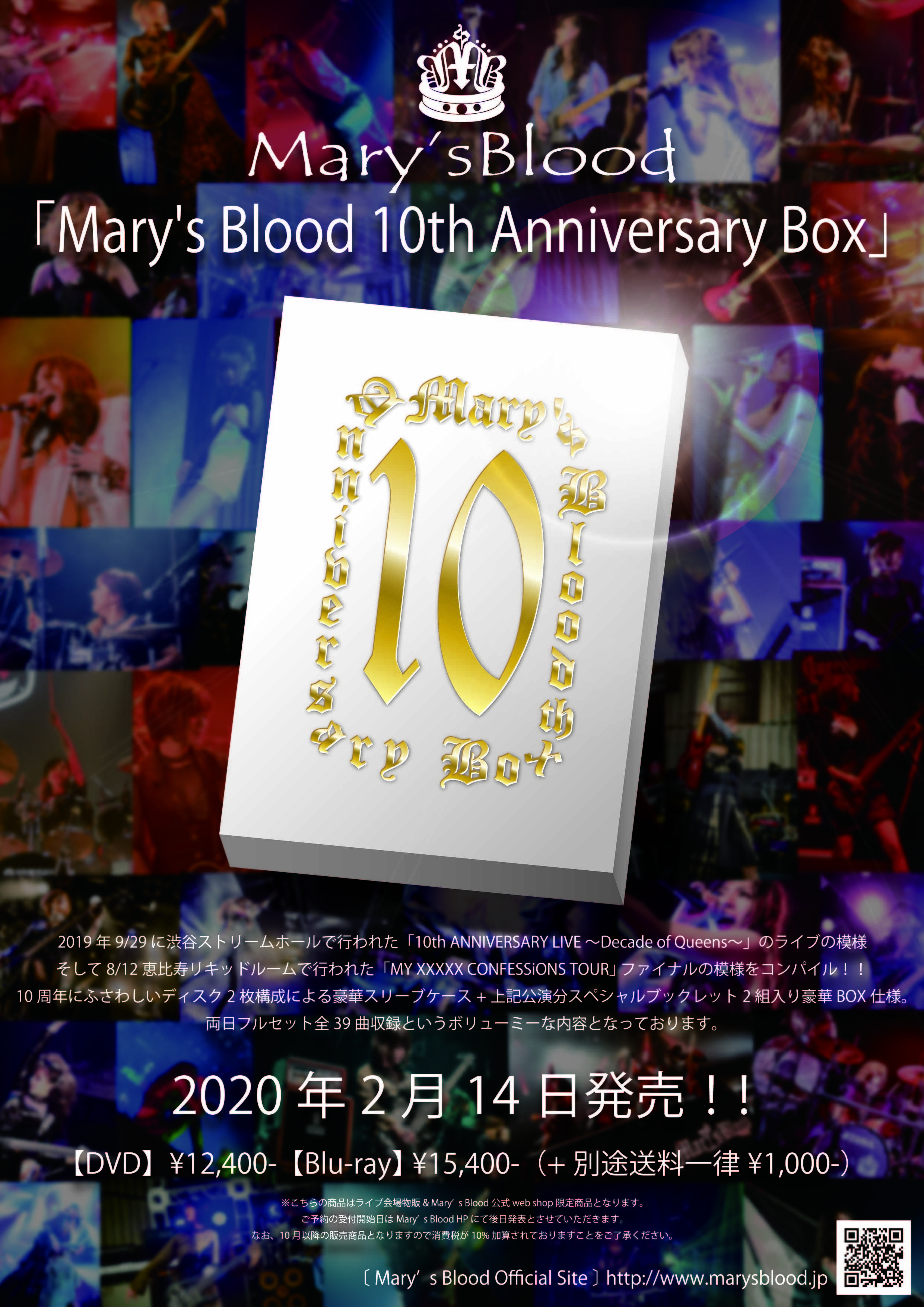 Mary's Blood : 10th Anniversary Box