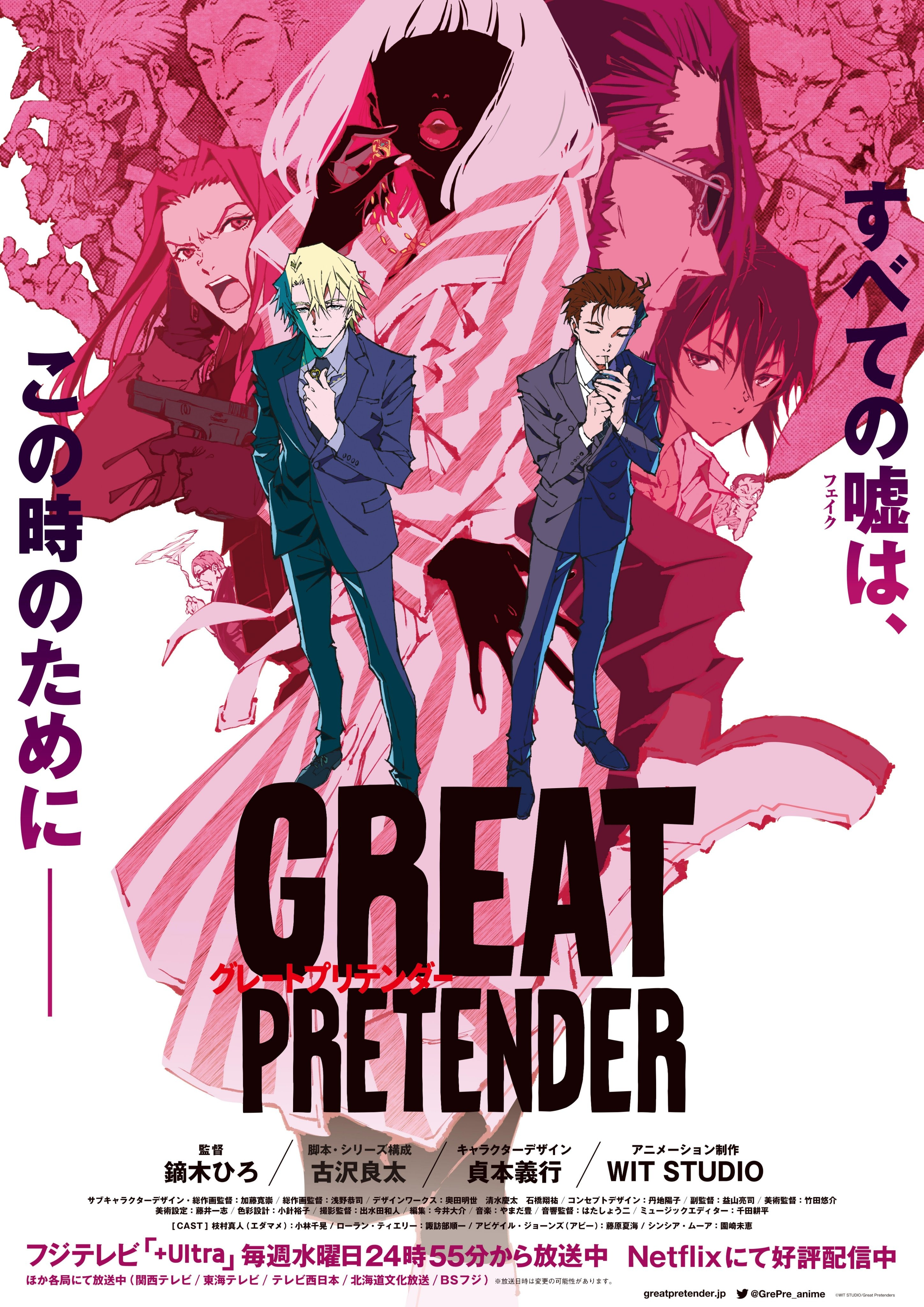 Agenda Culturel ; The Great Pretender
